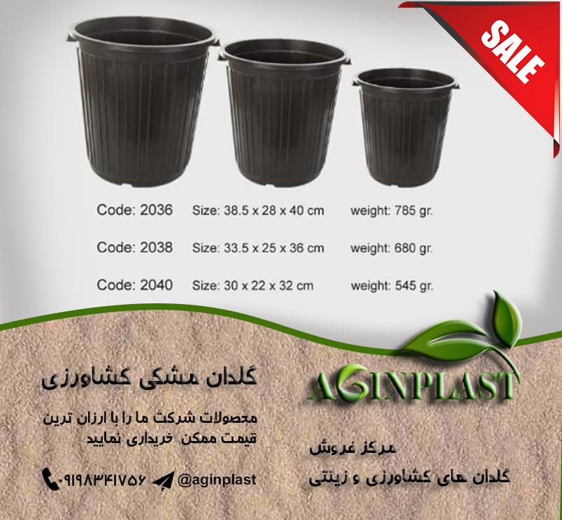 گلدان پلاستیکی اصفهان