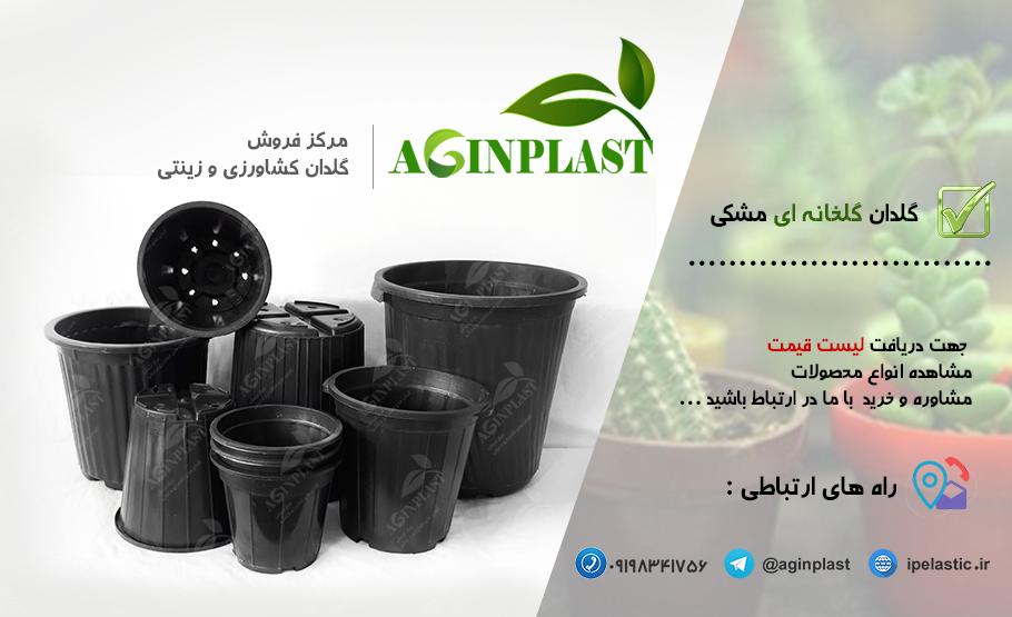 صادرات گلدان پلاستیکی بازیافتی
